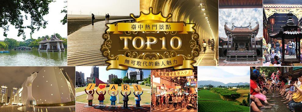 臺中熱門景點TOP 10